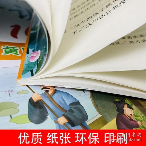 同步训练100分名师课堂五年级下册语文黄冈一课一练作业本人教RJ彩绘版