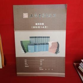 上海古籍出版社新书目录2019.1---6月