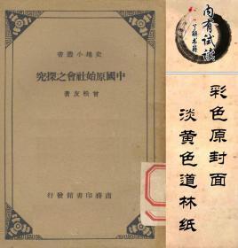 【复印件】中国原始社会之探究