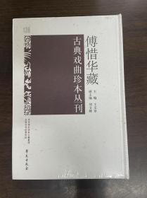 傅惜华藏古典戏曲珍本丛刊 138