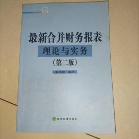 最新合并财务报表理论与实务(第2版)