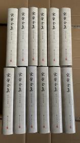 宋荦全集(附宋氏家集 32开精装 全12册)全新塑封