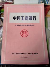 80年代末·中国工商银行全国陶瓷信息网景德镇会刊