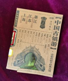 中国古镇游珍藏版:上海 江苏 浙江