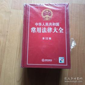 中华人民共和国常用法律大全(第11版)