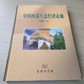 中国西部生态经济走廊