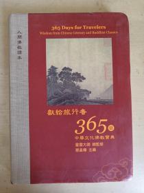 献给旅行者365日中华文化佛教宝典