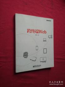 跨终端Web