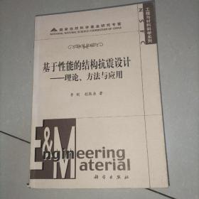 工程与材料科学系列·基于性能的结构抗震设计:理论方法与应用