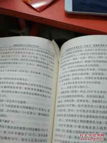战略环境变迁与中国对外关系(国际关系研究2011年第4辑)