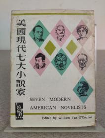 张爱玲等译《美国现代七大小说家》今日世界社 1967年初版,名家译本,值得珍藏