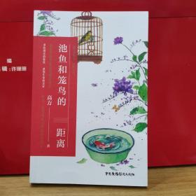 初高中语文教学优质素材库  池鱼和笼鸟的距离