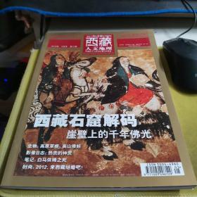 西藏人文地理2012.5