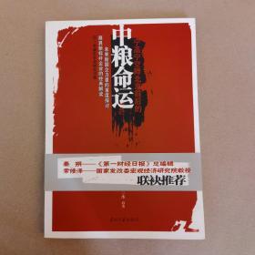 正版现货 宁高宁空降北京前后的中粮命运