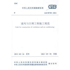 通风与空调工程施工规范 gb507382011 建筑规范 中华共和国住房和城乡建设部 等