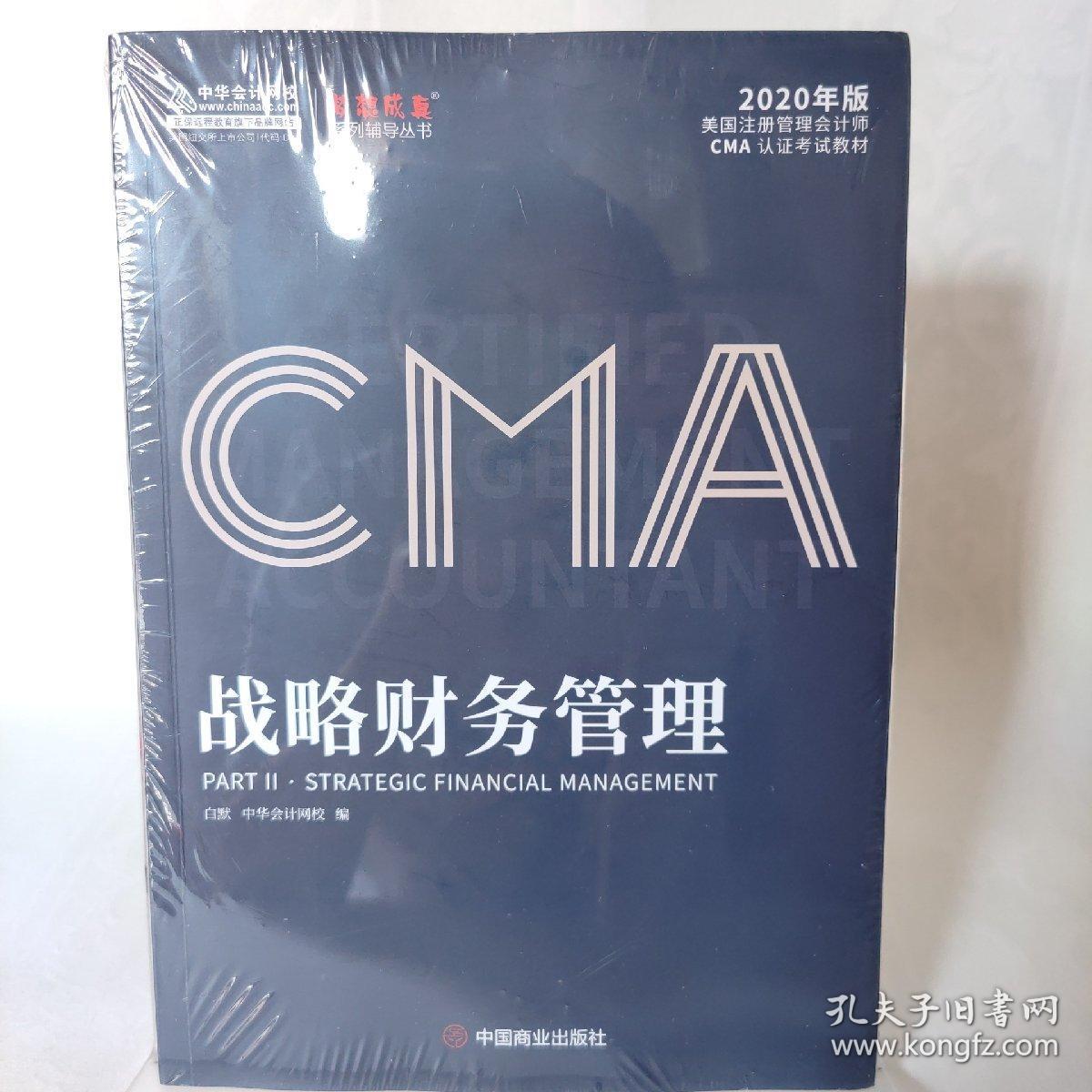 2020年CMA认证考试教材战略财务管理美国注册管理会计师中华会计网校