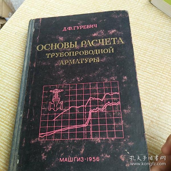 导管附件的计算原理 俄文版