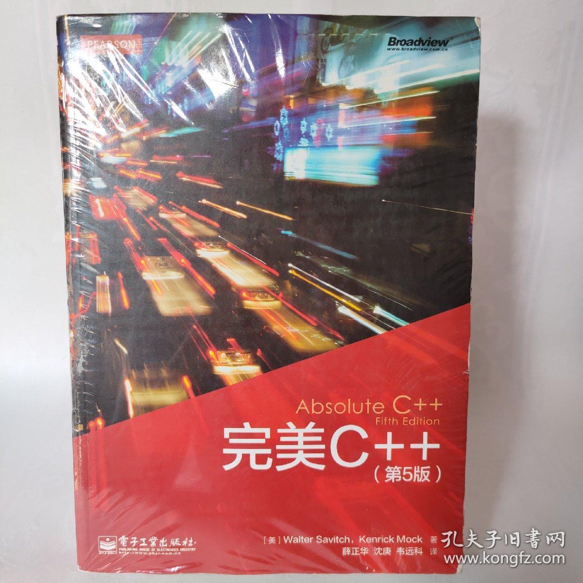 完美C++(第5版)(双色)