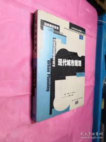 现代城市规划:公共行政与公共管理经典译丛·经典教材系列
