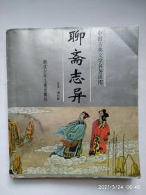 聊斋志异(连环画)