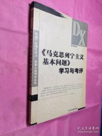 《马克思列宁主义基本问题》学习与考评(正版)