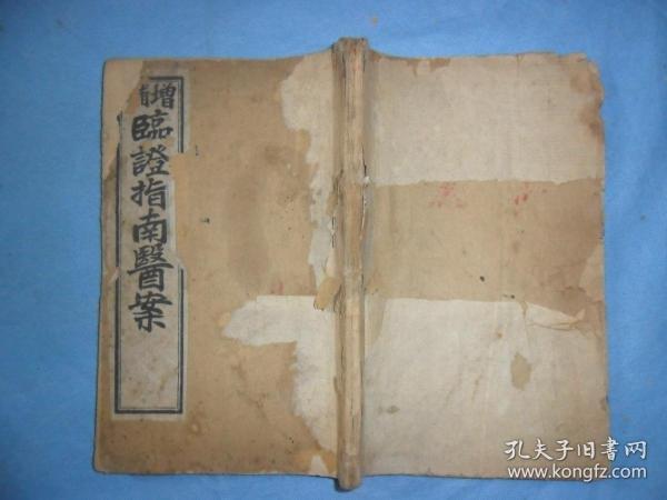 《种福堂续选临证指南医案》(1-4)卷,全一册
