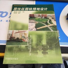 居住区园林绿地设计