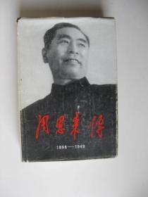 周恩来传1898-1949(精装
