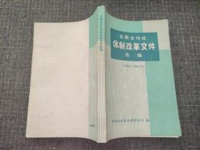 供销合作社体制改革文件选编(1982—1988.5)