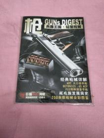 枪 兵器王国 轻型枪械 附卡片