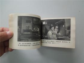 《红楼梦》连环画 一厚册全,上海人民美术1978年一版一次,品好