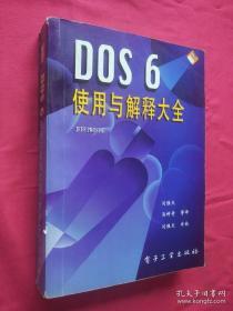 DOS  6使用与解释大全(一版一印)