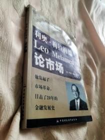 利奥·梅拉梅德论市场(2005一版一印)期货市场研究丛书
