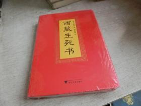 西藏生死书    未拆     库2