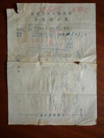 1970年 处方笺 慈溪县浒山镇中医院中医处方笺