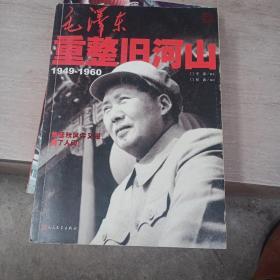 毛泽东重整旧河山(1949-1960)毛泽东最后七年风雨录,共和国沧桑,回顾我亲历往事,毛泽东正值神州有事时4本合卖