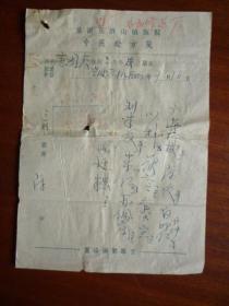 1970年7月 处方笺 慈溪县浒山镇中医院中医处方笺