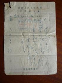 1970年 处方笺 慈溪县浒山镇中医院中医处方笺(陈医师)