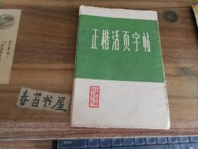 正楷活页字帖【一】