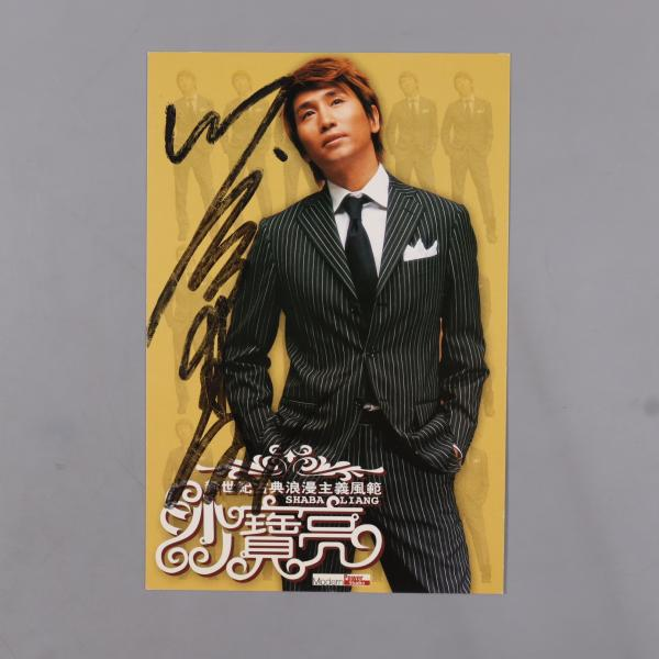 著名歌手 沙宝亮 签名卡片一张HXTX325197