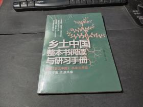乡土中国整本书阅读与研习手册   未拆封