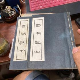 西湖记  线装两册全(黄俊东旧藏)