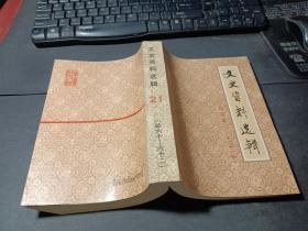 文史资料选辑合订本(第二十一册)   无字迹