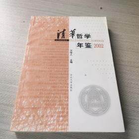 清华哲学年鉴.2002