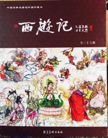 60开收藏版《西游记连环画》河北版15年一