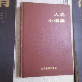 人名小词典