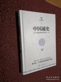 中国通史精装典藏新善本(内页干净)