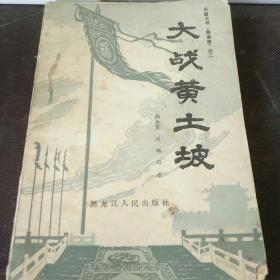 长篇大书<杨家将>之二:大战黄土坡