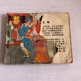 连环画 藕塘关(岳传之七)
