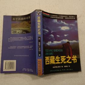 西藏生死之书(32开)平装本,1999年一版一印